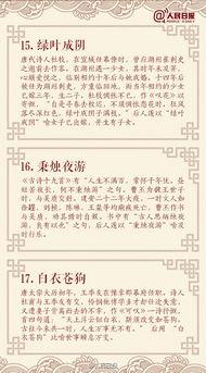 意境唯美成语 中国四字古典好听古风成语及解释出处