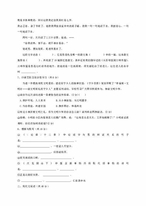 河南省平顶山市七年级语文疑难字词