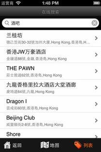 香港自由行旅游地图app下载 香港自由行旅游地图手机版下载 手机香港自由行旅游地图下载