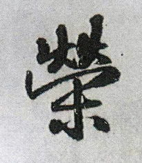 书法字帖行书(推荐行书字帖)
