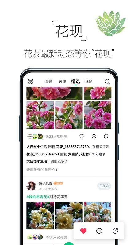 养花app哪个好用