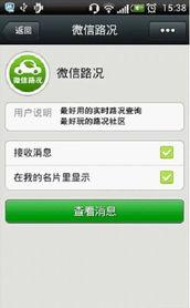 微信平台上的 微信路况 公众账号发布