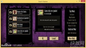 饥荒v99241 DLC MOD 攻略 工具有爱整合版游戏下载 饥荒v99241 DLC MOD 攻略 工具有爱整合版下载 快猴单机游戏