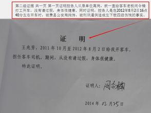 山东临沂市费县公安局民警将孕妇打残疾证据