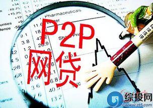 上海p2p网贷(拍拍贷是个骗子吗?)