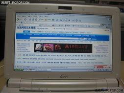华硕Eee PC 4G笔记本电脑使用说明书:[3]