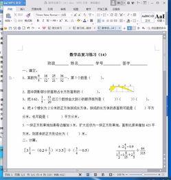 6下课时作业数学答案