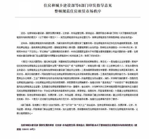 其中,《杭州市住房租赁合同网签备案管理办法》《杭州市促进住房租赁市场发展专项扶持资金管理办法》已于12月11日开始施行;而《杭州市住房租赁