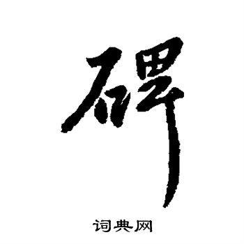 柳公权书法欣赏(介绍柳公权的书法作品)