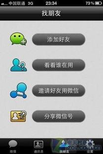 微信能加多少好友(微信一天可以添加几个)