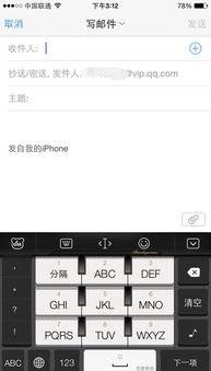 手机qq怎么查看邮箱