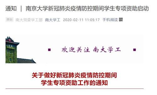 南京大学对湖北籍家庭经济困难本科生给予2000元/人的资助(已发放);对因疫情影响、学生家庭收入来源受限的本科生,根据学生实际情况、院系和学校审核确定,资助标准分为2000元/人和1000元/人两档;对缺少可用的在线课程学习硬件设备(手机等)的本科生