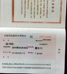 台湾自由行需要哪些证
