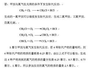 最简单的有机化合物甲烷知识点
