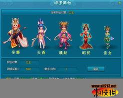 仙神传说 91wan 梦幻飞仙 三界纷争妖界人间异动