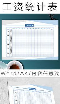 结算表模板 结算表格模板下载 我图网