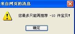 淘宝橱窗推荐(急!!淘宝橱窗推荐总是推荐我不想推荐的宝贝怎么办??)