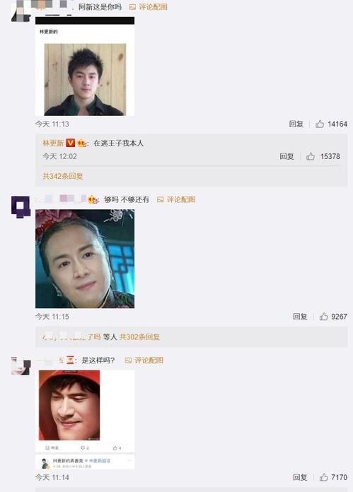 林更新在线收赵又廷丑照,铁哥们的相爱相杀