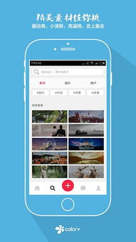 彩视app下载 彩视手机视频制作软件 v3.9.3安卓版