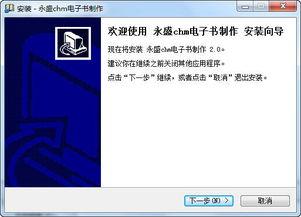 永盛chm电子书制作软件安装截图 永盛chm电子书制作软件安装的过程