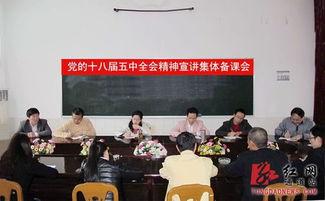 通道县委党校召开党的十八届五中全会精神宣讲集体备课会
