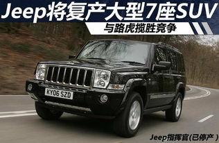 Jeep将复产大型7座SUV 与路虎揽胜竞争