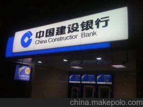 建设银行标识 网点吸塑灯箱门头 设计制作 设计订做
