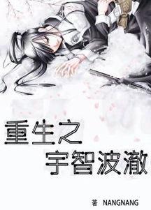 重生之宇智波澈最新章节,重生之宇智波澈小说下载 NangNang 同人小说
