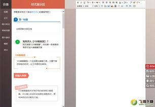 135微信编辑器官网正式版 135微信编辑器电脑版V2.0.0下载