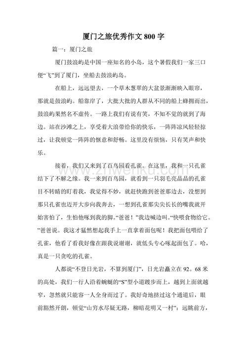 有关开展中国优秀文化的作文500字
