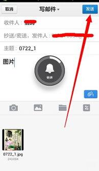 QQ邮箱怎么发图片