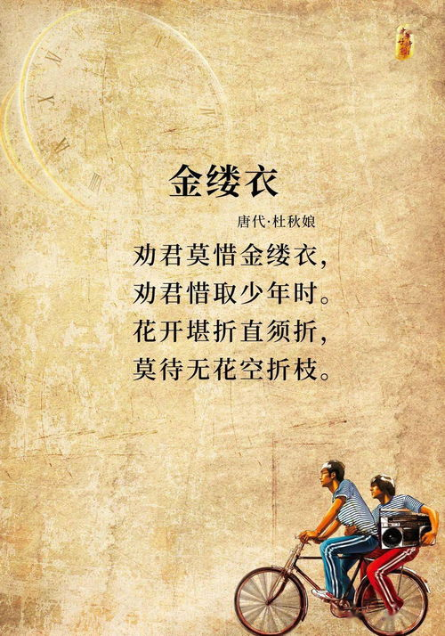 珍惜时间的古诗词: