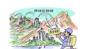 秦皇岛市养老保险转移接续