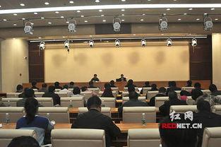 12月11日下午,湖南省委政法委组织党的十八届五中全会精神学习宣讲活动.