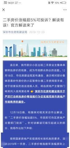 深圳抵押贷(住房公积金可以在哪些)