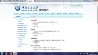 重慶交通大學函授專業有哪些