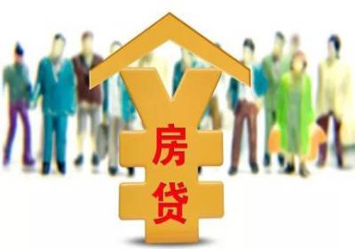 房贷年龄(中国贷款人的最低年龄)
