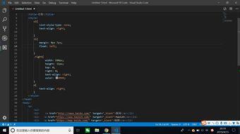 vscode中设计html,我想把超链接放在右边,可是怎么调都过不去