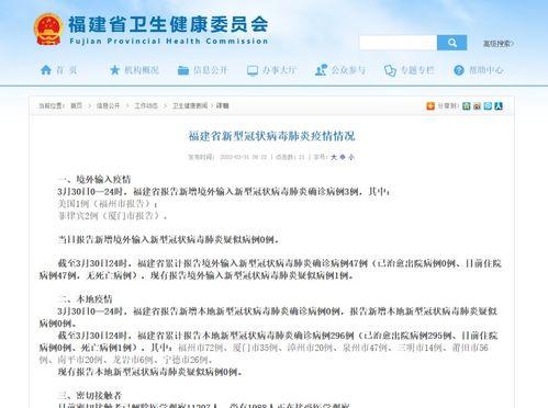 一、境外输入疫情3月30日0—24时,福建省报告新增境外输入新型冠状病毒肺炎确诊病例3例,其中:美国1例(福州市报告);