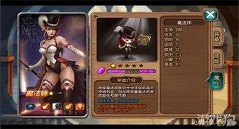 女神联盟神出鬼没魔法师英雄属性介绍