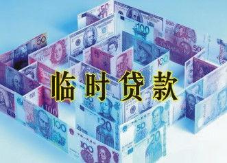 正规银行个人贷款(个人向建设银行贷款3)