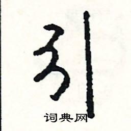 硬笔行草(行书的基本笔画)_1659人推荐