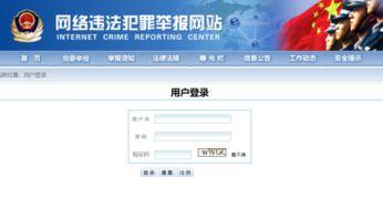全国报警,异地网上报警怎么报(图2)