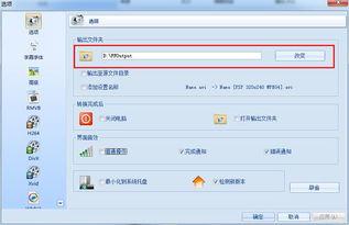 格式工厂如何设置输出文件地址 设置输出文件地址的方法