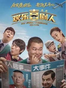 电影《欢乐喜剧人》海报