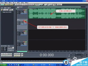mc喊麦录音软件Cool Edit Pro使用教程