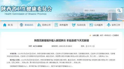 31省区市新增1例确诊病例5月4日0—24时,31个省(自治区、直辖市)和新疆生产建设兵团报告新增确诊病例1例,为境外输入病例(在上海);无新增死亡病例;无新增疑似病例.