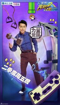 奔跑吧兄弟第四季跑男团单人趣味海报:李晨