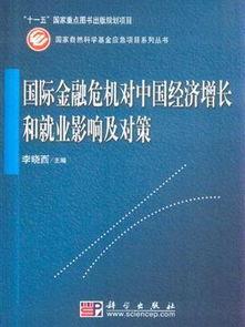国际金融危机对中国经济的启示
