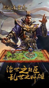 三国凌云志游戏下载 三国凌云志游戏手机版 V1.0下载 清风手游网
